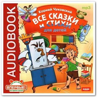 Сказки и стихи для детей аудиокнига